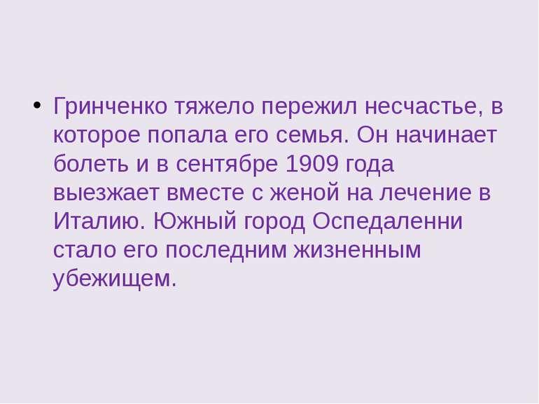Гринченко тяжело пережил несчастье, в которое попала его семья. Он начинает б...