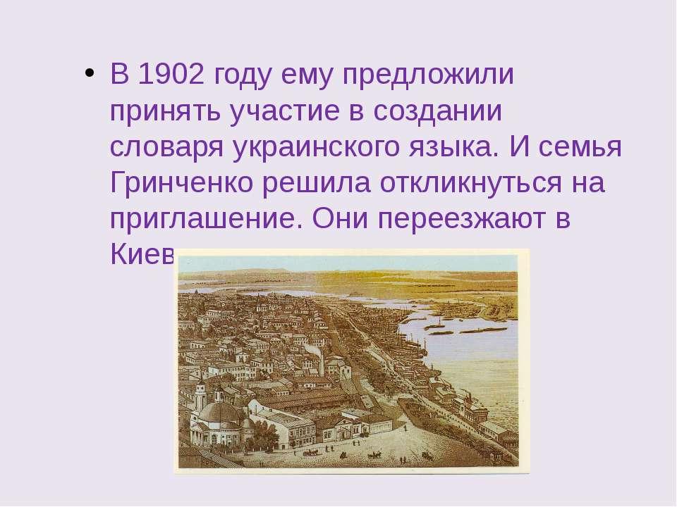 В 1902 году ему предложили принять участие в создании словаря украинского язы...