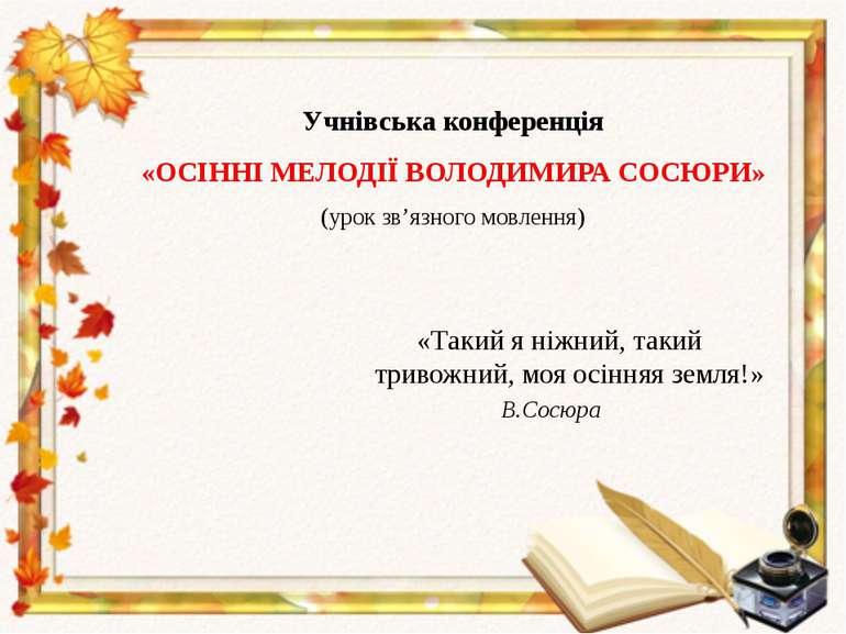 Учнівська конференція «ОСІННІ МЕЛОДІЇ ВОЛОДИМИРА СОСЮРИ» (урок зв'язного мовл...