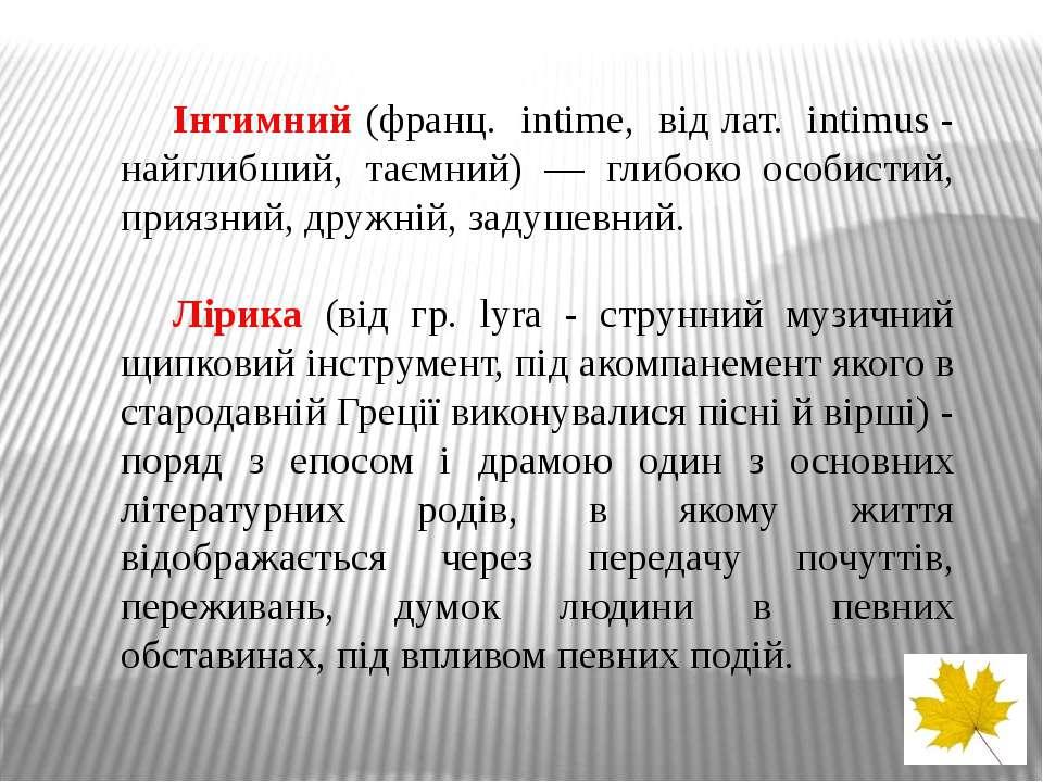 Інтимний (франц. іntіmе, від лат. іntimus - найглибший, таємний) — глибоко ос...