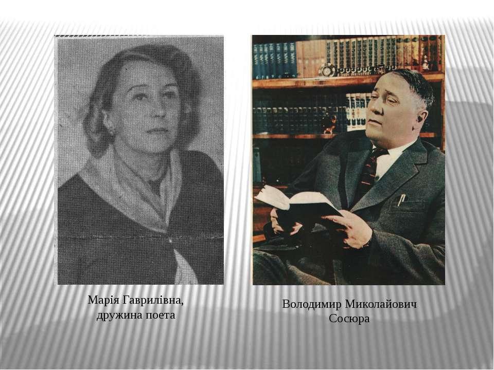 Марія Гаврилівна, дружина поета Володимир Миколайович Сосюра
