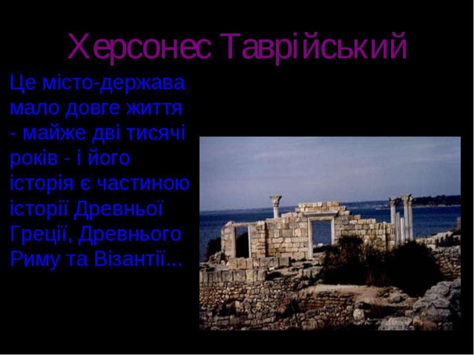 Херсонес Таврійський Це місто-держава мало довге життя - майже дві тисячі рок...
