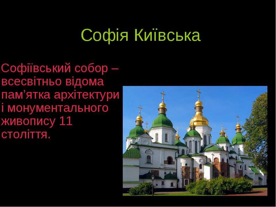 Софія Київська Софіївський собор – всесвітньо відома пам'ятка архітектури і м...
