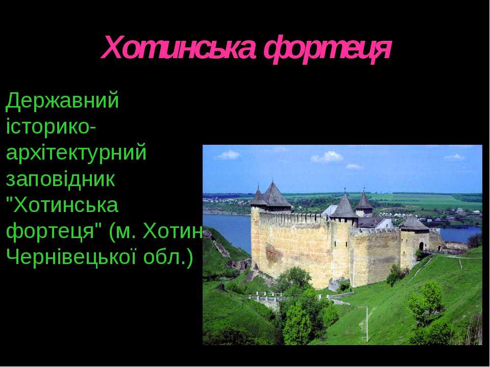 """Хотинська фортеця Державний історико-архітектурний заповідник """"Хотинська форт..."""