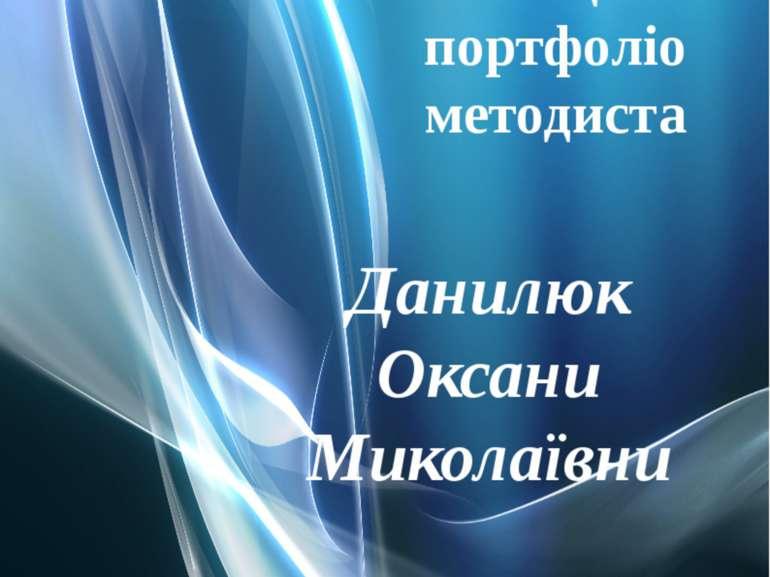 Данилюк Оксани Миколаївни Відділ освіти Ківерцівської районної державної адмі...