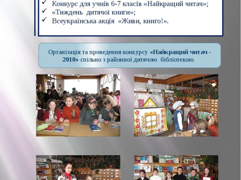 Організація масової роботи з учнями Заочний конкурс для учнів 4-5 класів «Най...