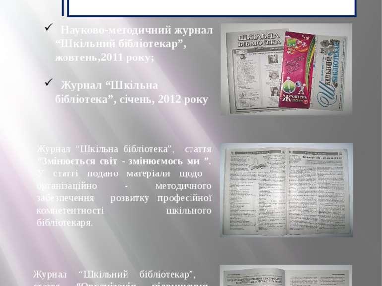 Співпраця із фаховими виданнями Висвітлення власного досвіду роботи у фахових...