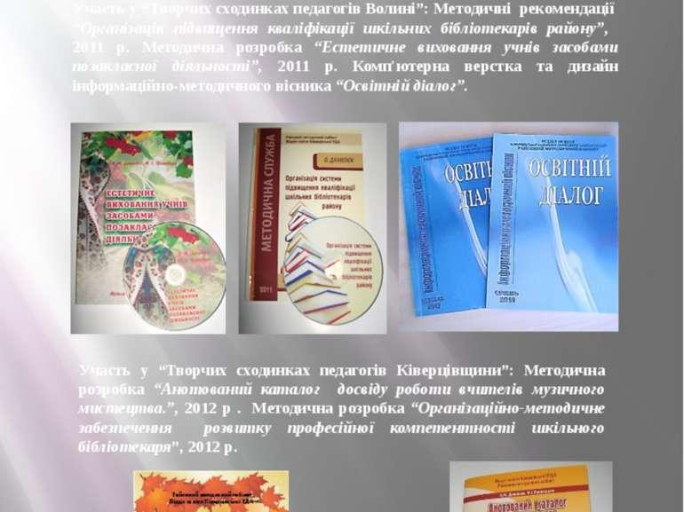 Видавнича діяльність Видавнича діяльність як одна із форм науково-методичної ...