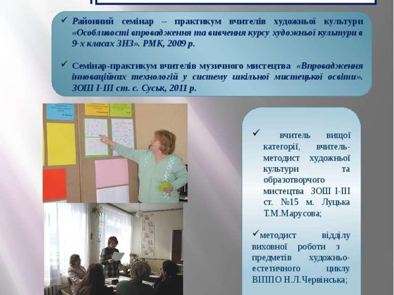 Науково-методична діяльності вчитель вищої категорії, вчитель-методист художн...