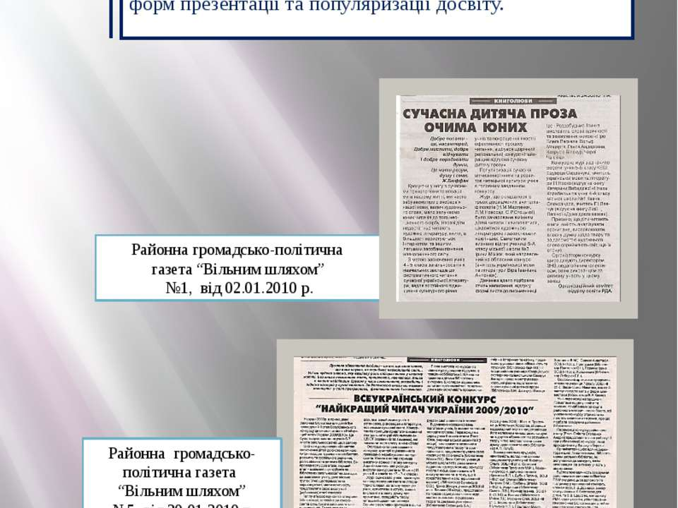 Співпраця із засобами масової інформації Публікування матеріалів з досвіду ро...