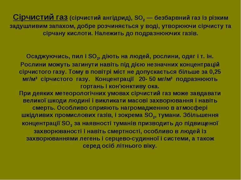 Сірчистий газ (сірчистий ангідрид), SO2 ― безбарвний газ із різким задушливим...