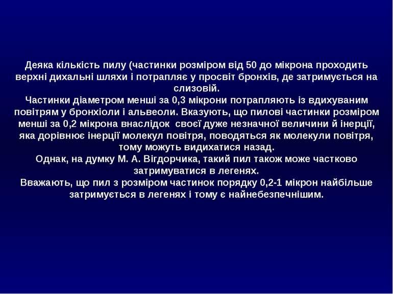 Деяка кількість пилу (частинки розміром від 50 до мікрона проходить верхні ди...