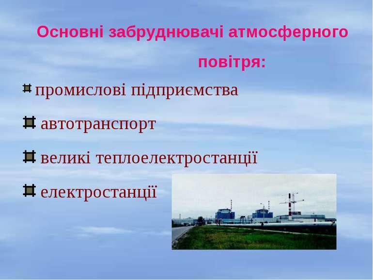 Основні забруднювачі атмосферного повітря: промислові підприємства автотрансп...