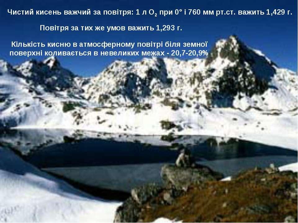 Чистий кисень важчий за повітря: 1 л О2 при 0° і 760 мм рт.ст. важить 1,429 г...
