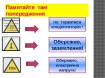 Памятайте такі попередження Обережно, електрична напруга! Обережно, заземленн...