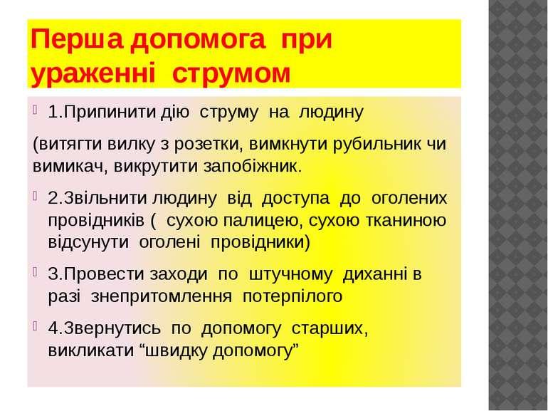 Перша допомога при ураженні струмом 1.Припинити дію струму на людину (витягти...