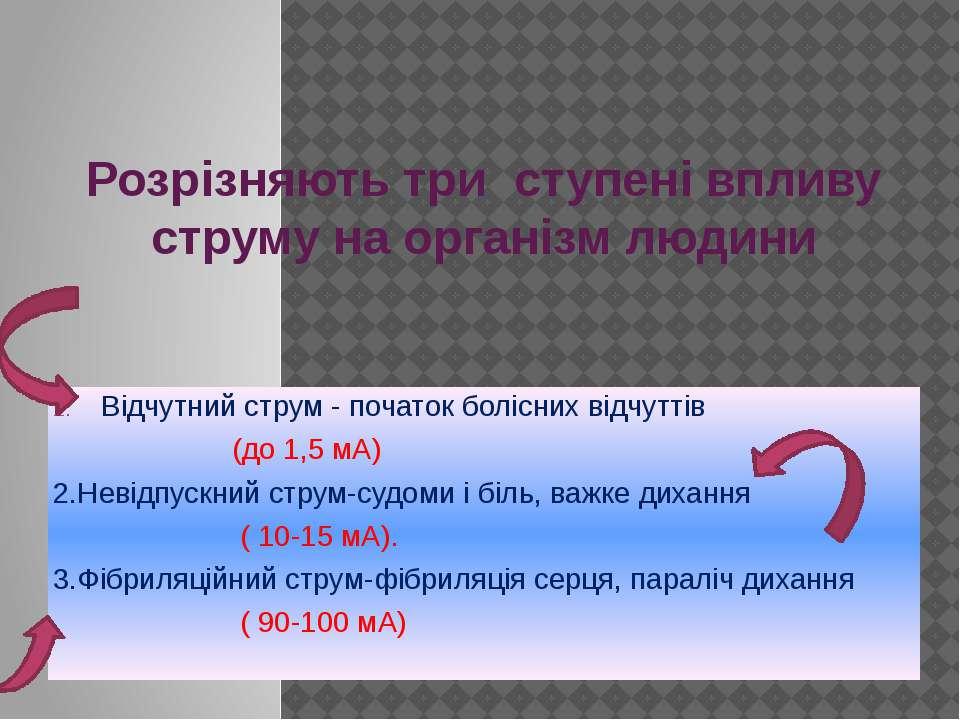 Розрізняють три ступені впливу струму на організм людини Відчутний струм - по...