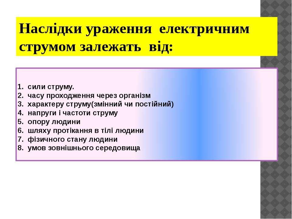 1. сили струму. 2. часу проходження через організм 3. характеру струму(змінни...