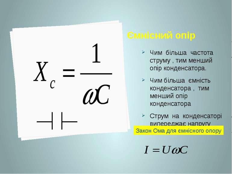 Ємнісний опір Чим більша частота струму , тим менший опір конденсатора. Чим б...