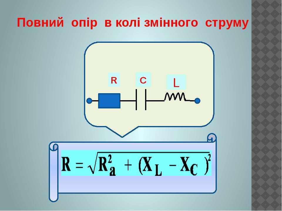 Повний опір в колі змінного струму R C L