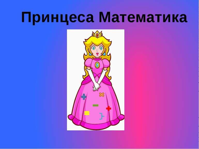 Принцеса Математика