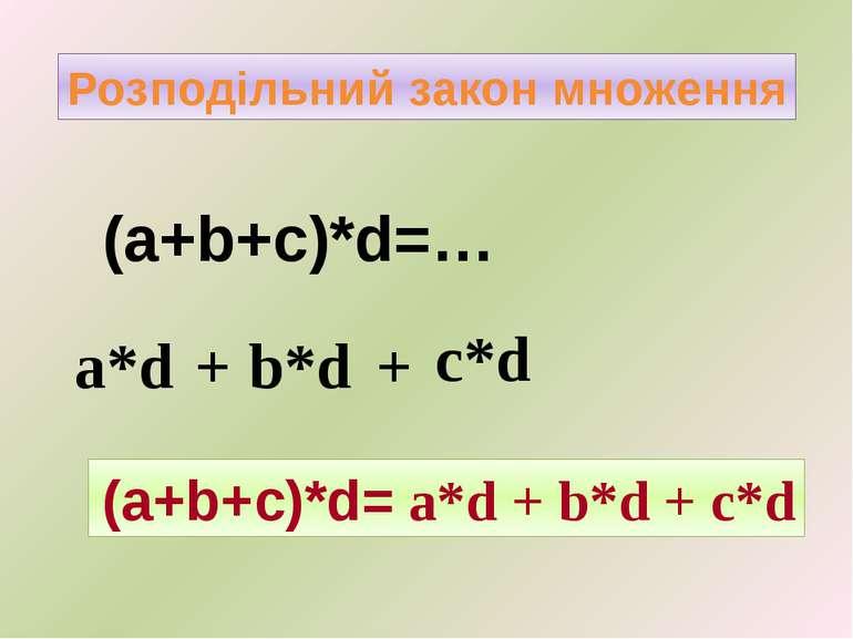 (а+b+с)*d=… + + Розподільний закон множення (а+b+с)*d= а*d + b*d + c*d а*d b*...