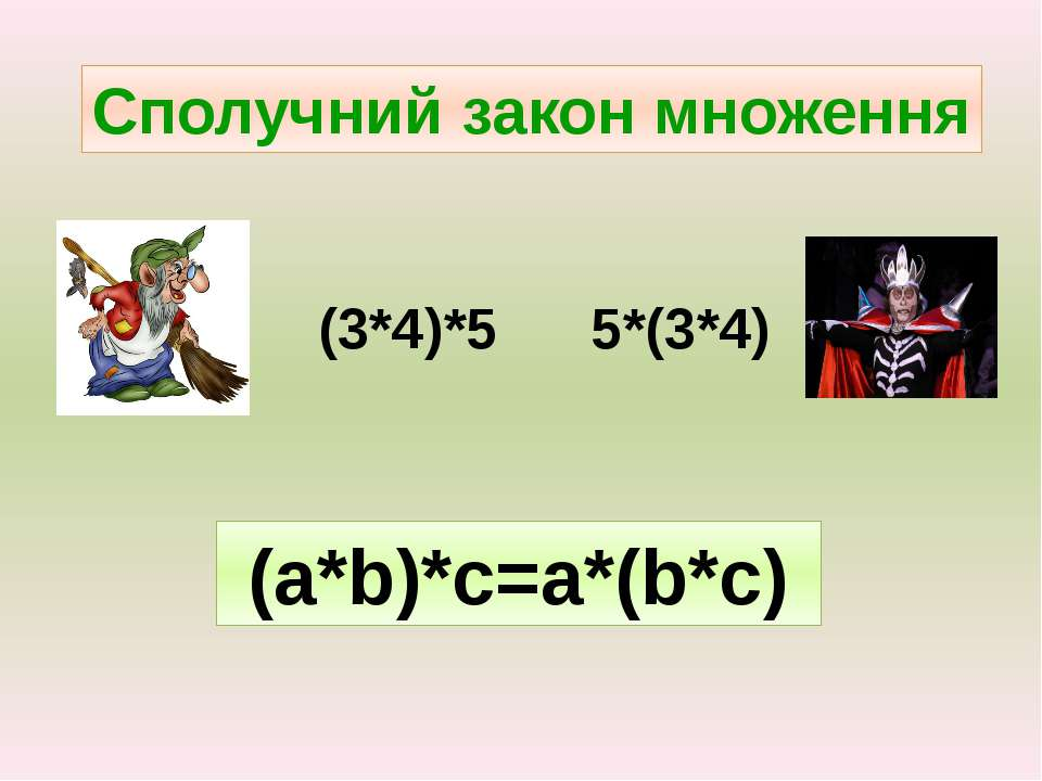 Сполучний закон множення (3*4)*5 5*(3*4) (а*b)*с=а*(b*с)