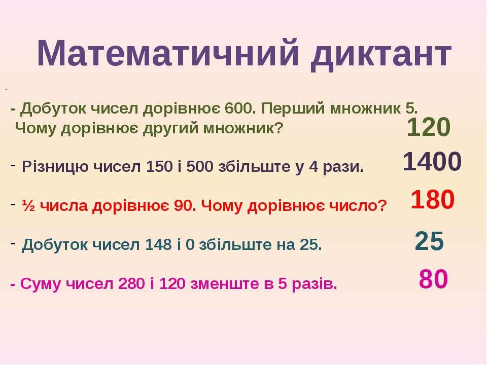 . - Добуток чисел дорівнює 600. Перший множник 5. Чому дорівнює другий множни...