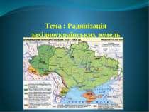Тема : Радянізація західноукраїнських земель