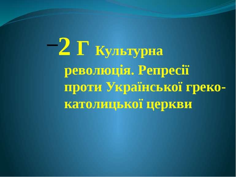 2 Г Культурна революція. Репресії проти Української греко-католицької церкви