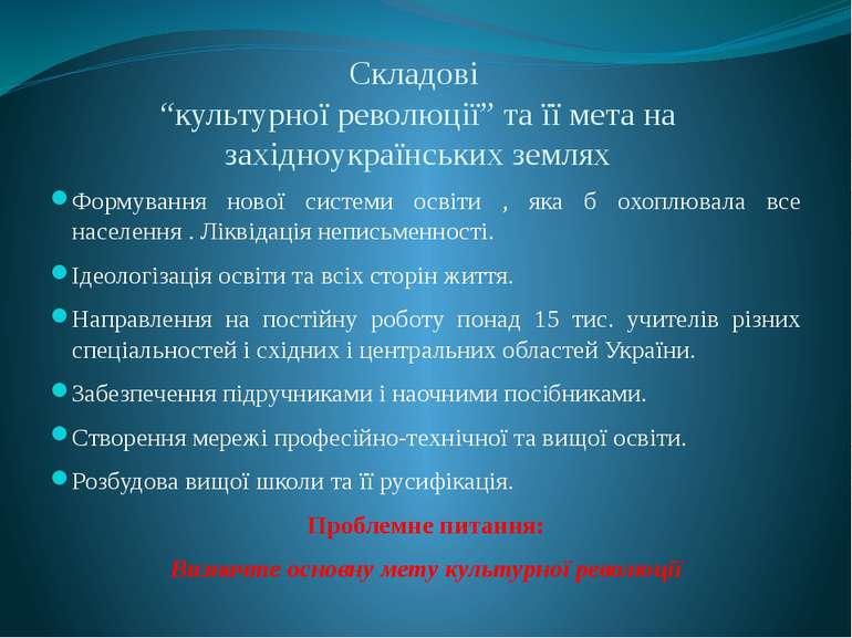 """Складові """"культурної революції"""" та її мета на західноукраїнських землях Форму..."""