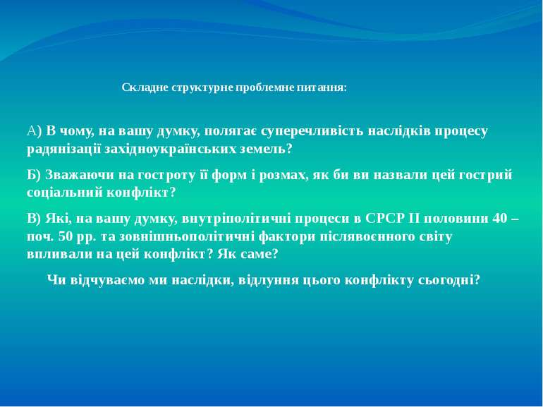 Складне структурне проблемне питання: А) В чому, на вашу думку, полягає супер...