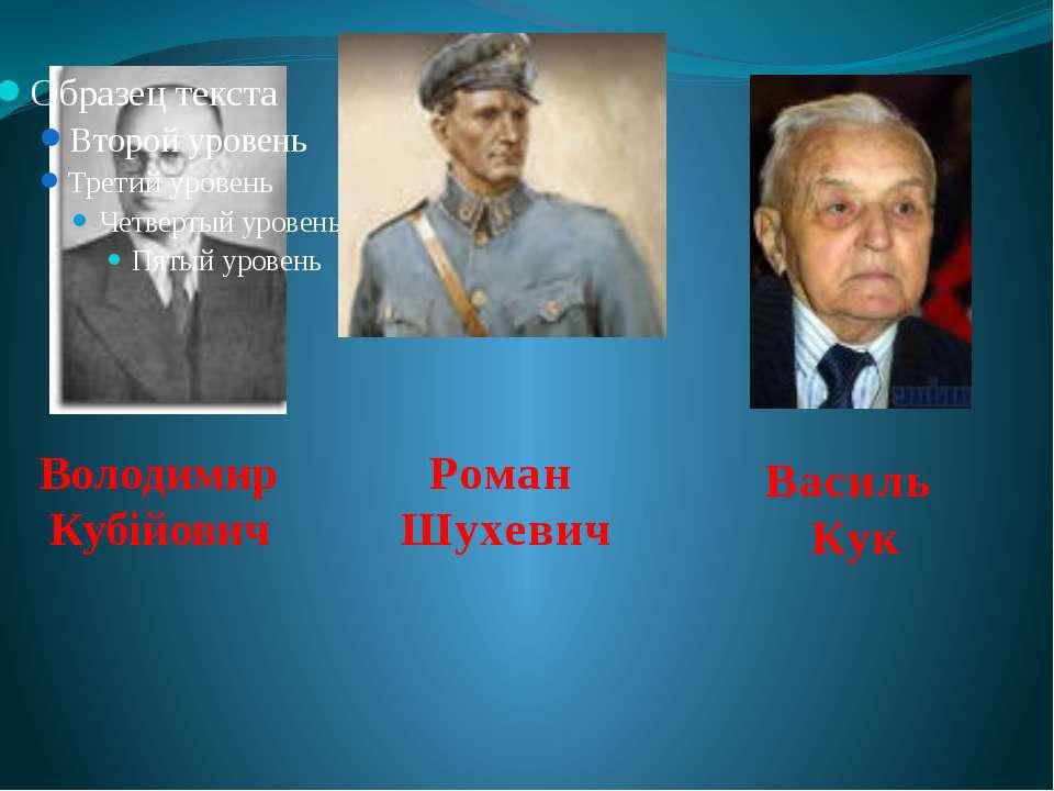 Володимир Кубійович Роман Шухевич Василь Кук