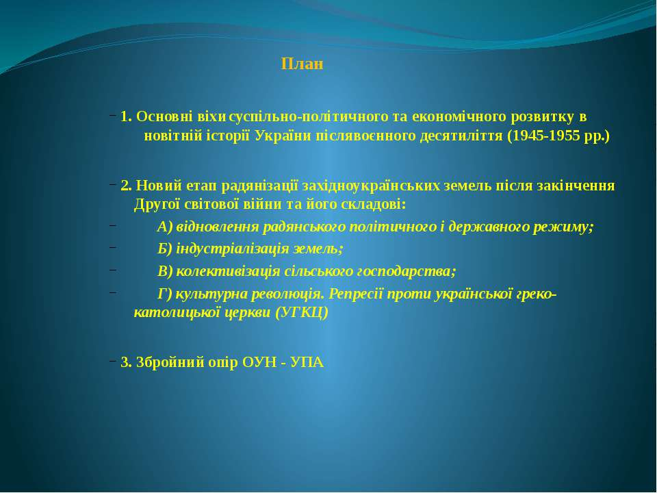 План 1. Основні віхи суспільно-політичного та економічного розвитку в новітні...