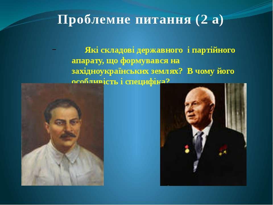 Які складові державного і партійного апарату, що формувався на західноукраїнс...
