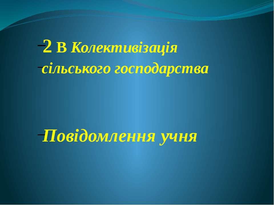 2 В Колективізація сільського господарства Повідомлення учня