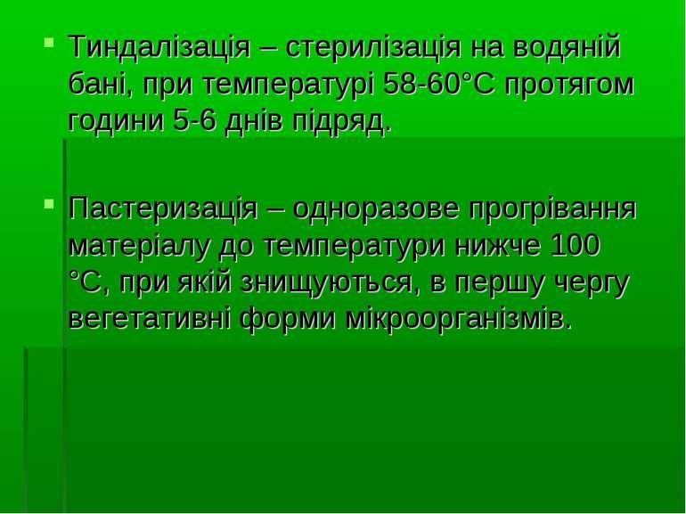 Тиндалізація – стерилізація на водяній бані, при температурі 58-60°С протягом...