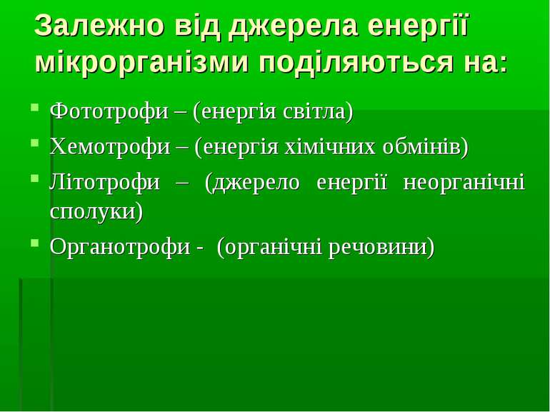Залежно від джерела енергії мікрорганізми поділяються на: Фототрофи – (енергі...
