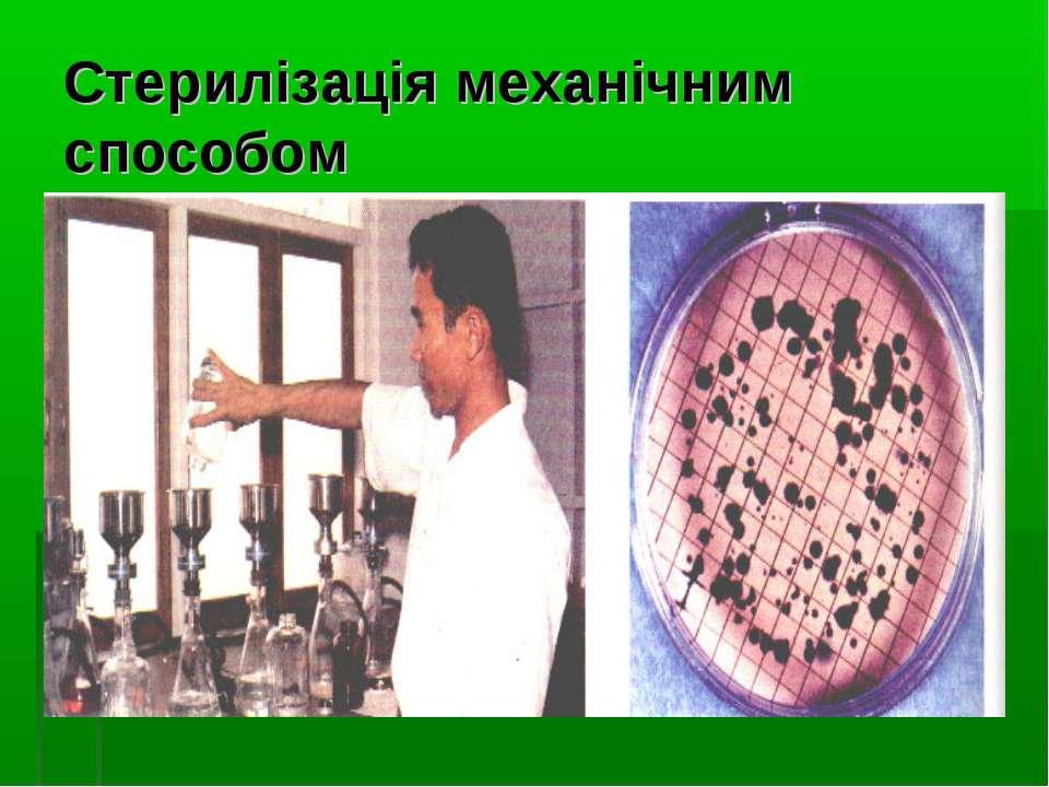 Стерилізація механічним способом