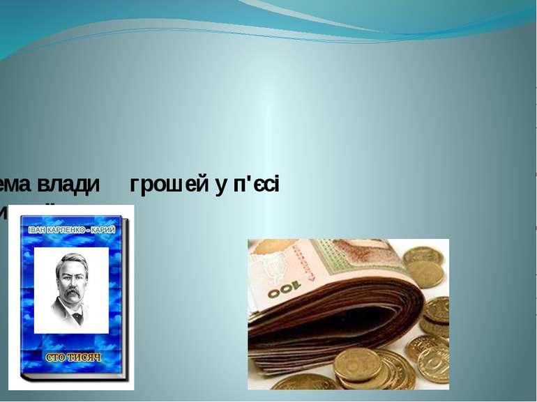 """Проблема влади грошей у п'єсі """"Сто тисяч"""""""