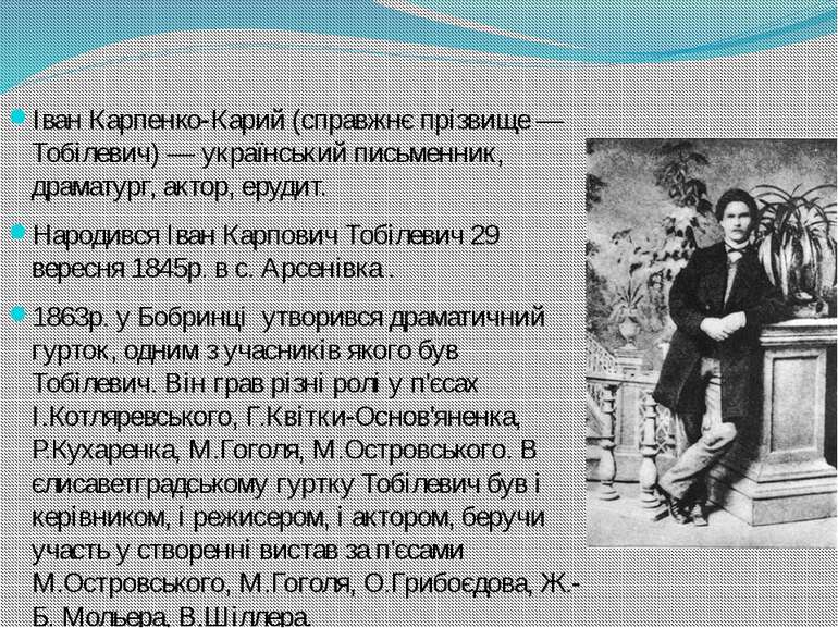 Іван Карпенко-Карий (справжнє прізвище — Тобілевич) — український письменник,...