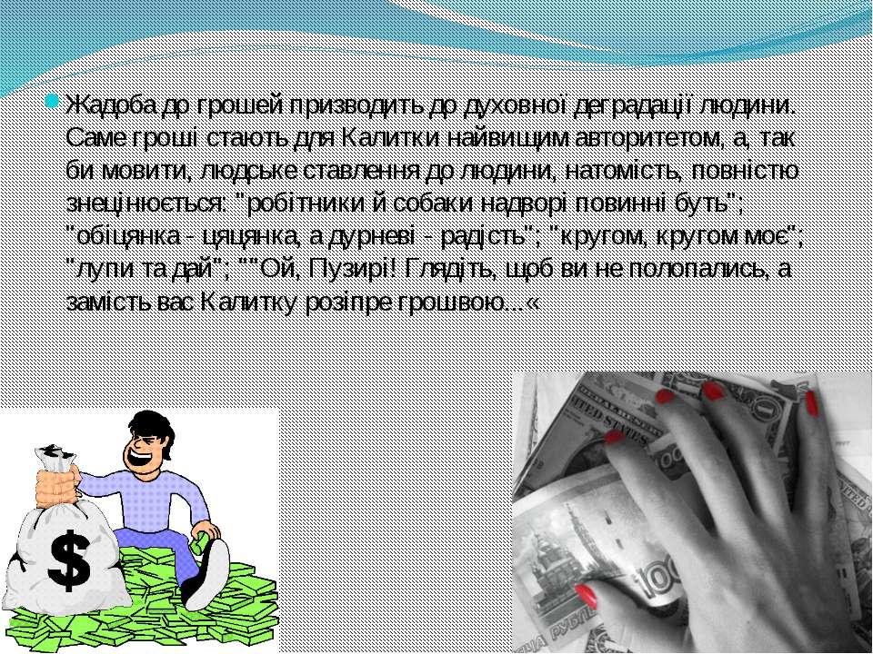 Жадоба до грошей призводить до духовної деградації людини. Саме гроші стають ...