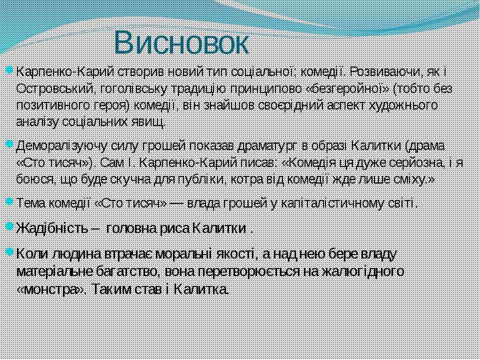 Висновок Карпенко-Карий створив новий тип соціальної; комедії. Розвиваючи, як...