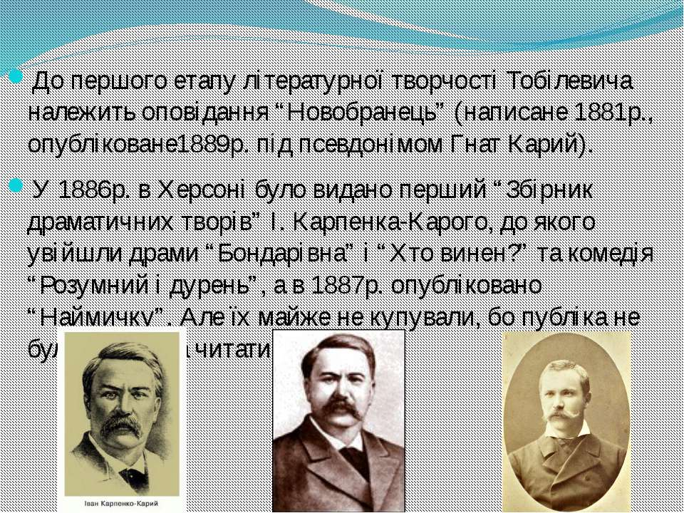 """До першого етапу літературної творчості Тобілевича належить оповідання """"Новоб..."""