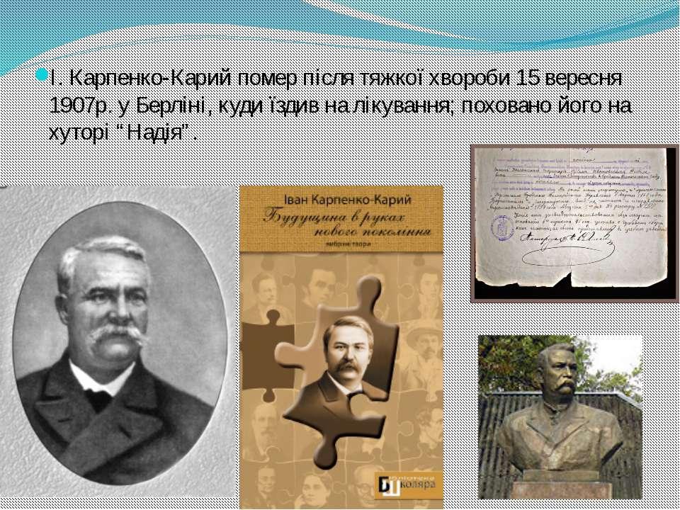 І. Карпенко-Карий помер після тяжкої хвороби 15 вересня 1907р. у Берліні, куд...