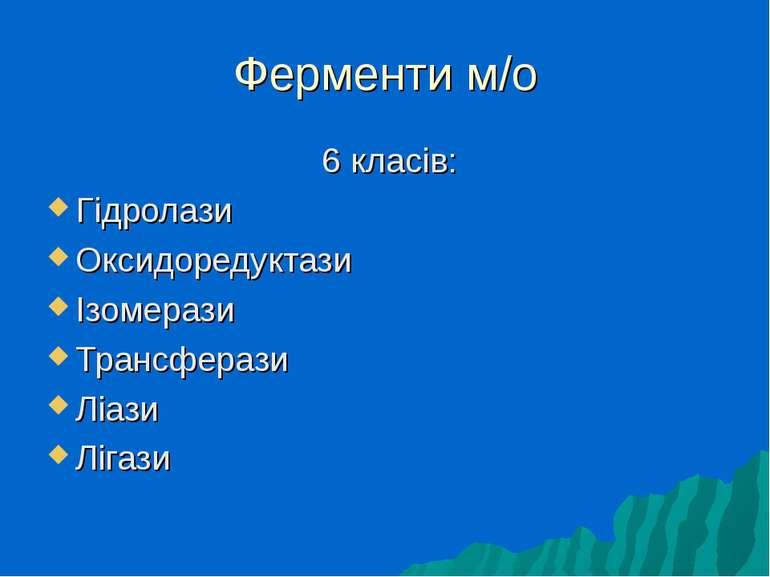 Ферменти м/о 6 класів: Гідролази Оксидоредуктази Ізомерази Трансферази Ліази ...