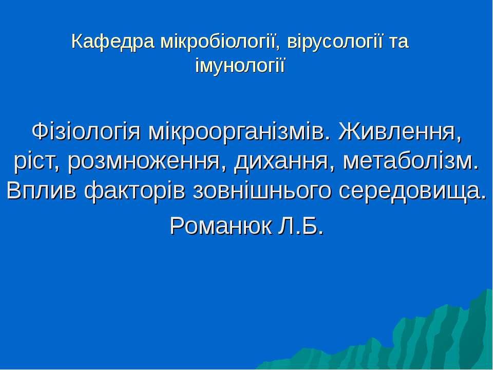Кафедра мікробіології, вірусології та імунології Фізіологія мікроорганізмів. ...