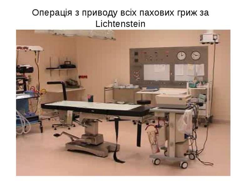 Операція з приводу всіх пахових гриж за Lichtenstein
