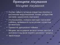 Принципи лікування Місцеве лікування Розтин гнійного вогнища (хірургічна обро...