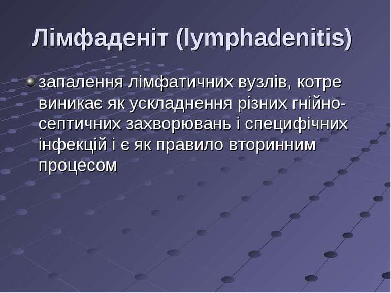 Лімфаденіт (lymphadenitis) запалення лімфатичних вузлів, котре виникає як уск...